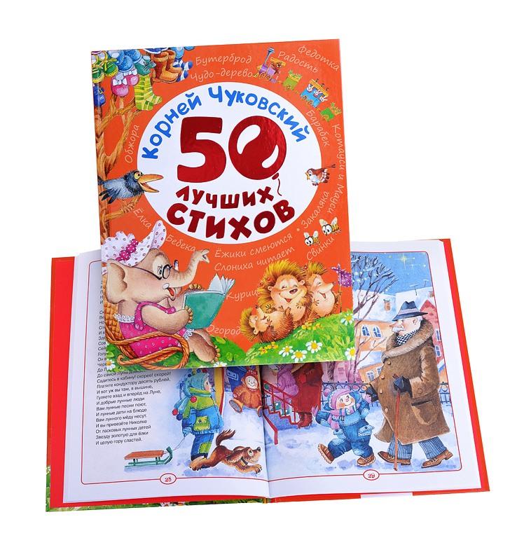 Купить Книга Росмэн 50 лучших стихов, Книга Росмэн 50 лучших Стихов, Стихи для детей
