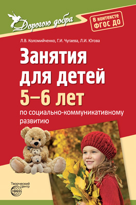 Дорогою Добра, Занятия для Детей 5-6 лет по Социально-Коммуникативному развитию, Фгос До