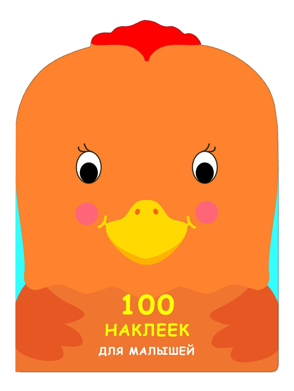 Купить Петушок, Стрекоза Развивающая книжка С наклейками: 100 наклеек для Малышей, Зверята, петушок, Книжки с наклейками