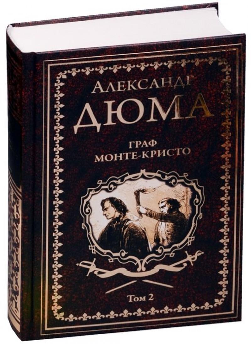 Граф Монте - Кристо. Роман в 2-х томах. Том 2