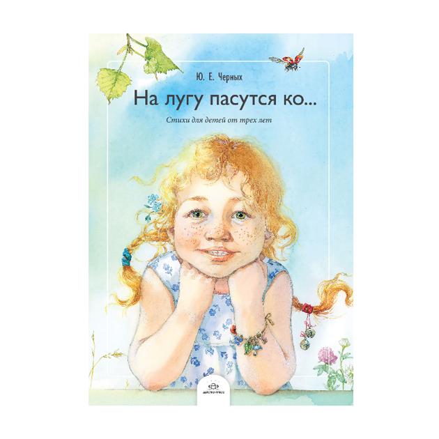 Черных. на лугу пасутся ко… Стихи для Детей От трех лет.