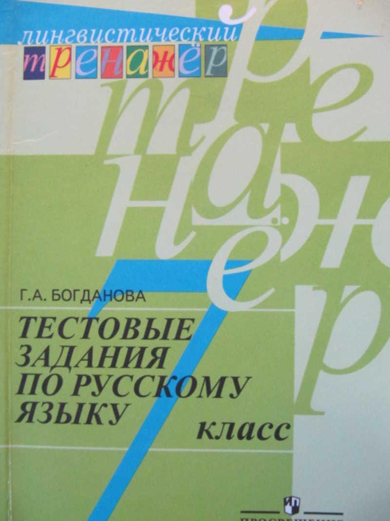 Богданова, Русский Язык, тестовые Задания, 7 класс (Сер, лингвистический тренажер)