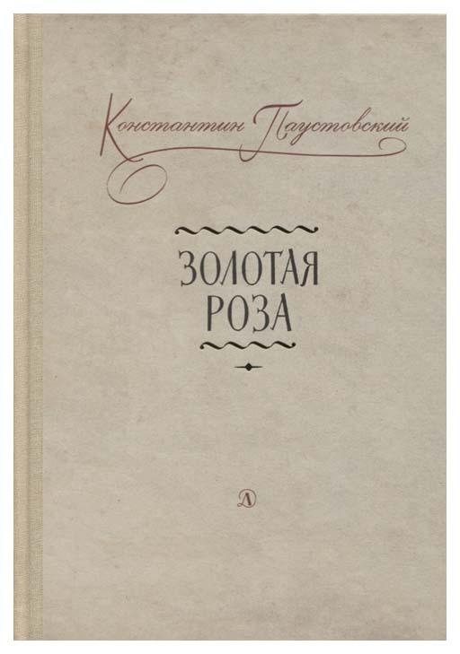 Купить Золотая Роза, Детская литература, Рассказы и повести