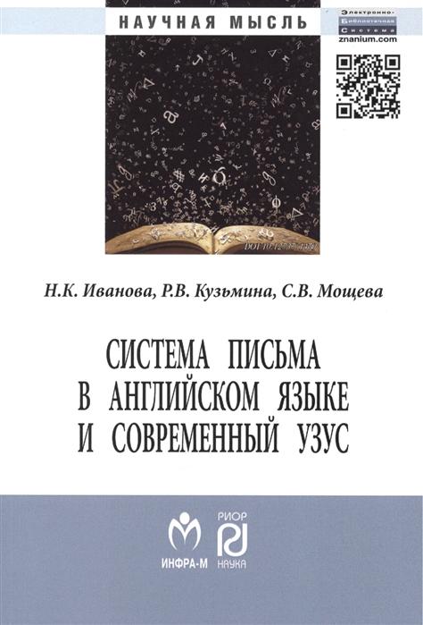 Система письма в английском языке и современный узус: язык. виртуальная коммуникация. р…