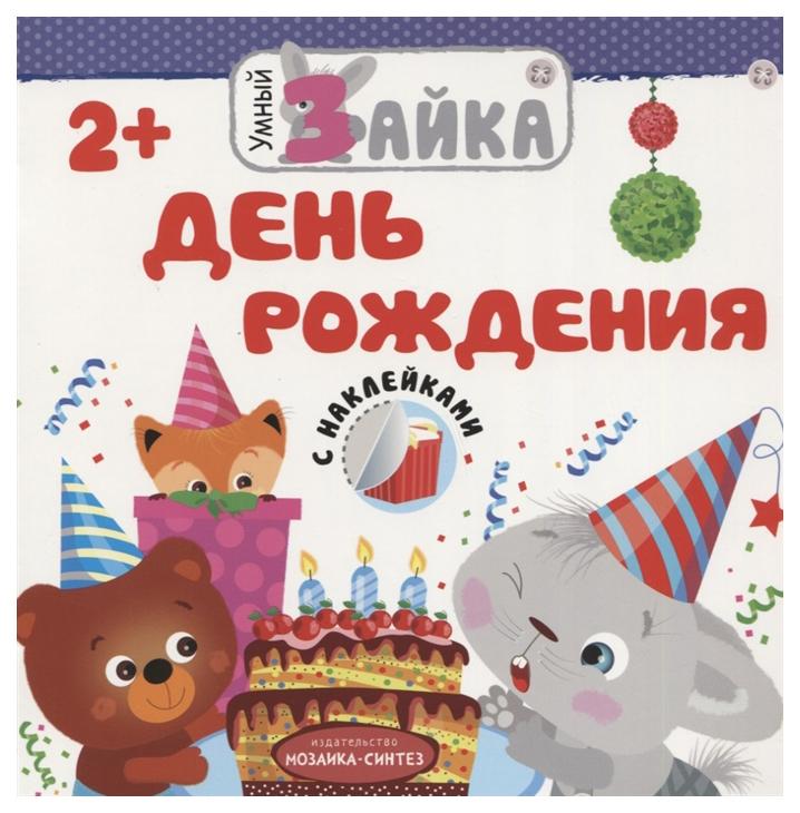 Книга Мозаика-Синтез Умный зайка Умный зайка. День рождения фото