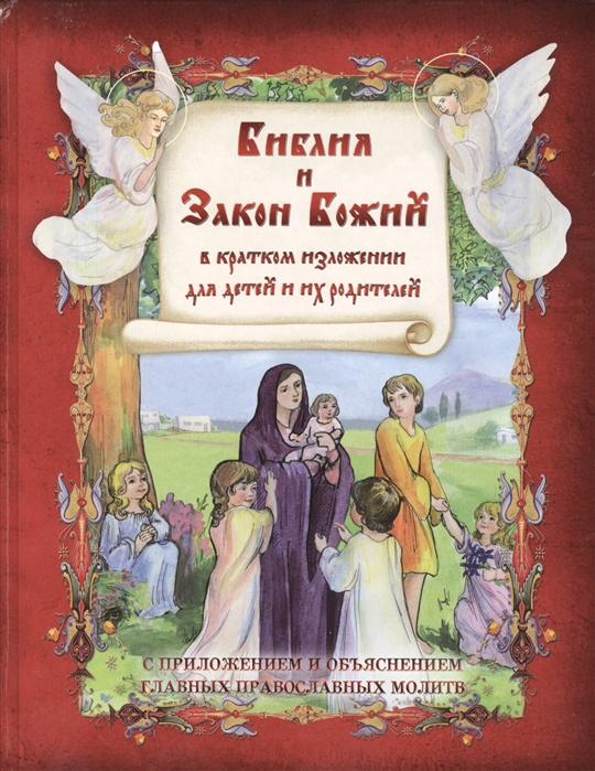Купить Библия и Закон Божий. В кратком изложении для детей и их родителей, Ковчег, Религиозная литература для детей