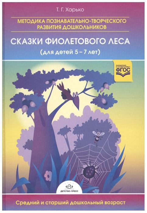 Методика познавательно-Творческого развития Дошкольников Сказки Фиолетового леса фото