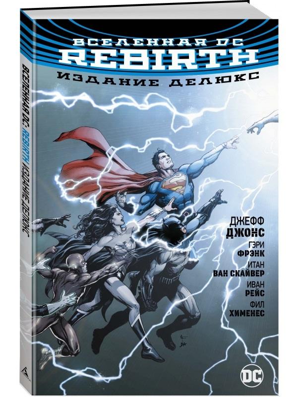 Комикс Вселенная DC. Rebirth Издание делюкс