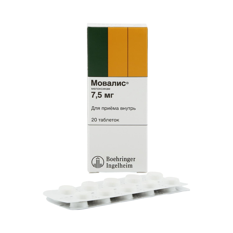 Мовалис таблетки 7.5 мг 20 шт.