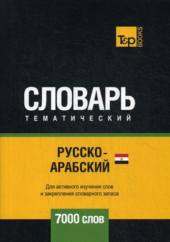 Русско-арабский (египетский) тематический словарь - 7000 слов
