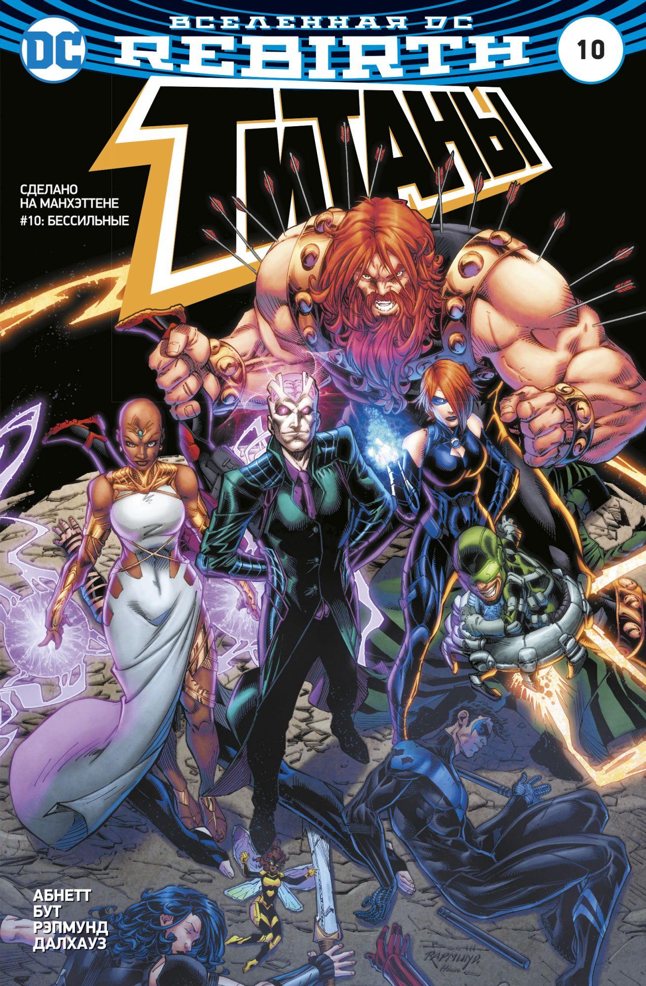 Графический роман Вселенная DC. Rebirth Титаны #10 / Красный Колпак и Изгои #5-6