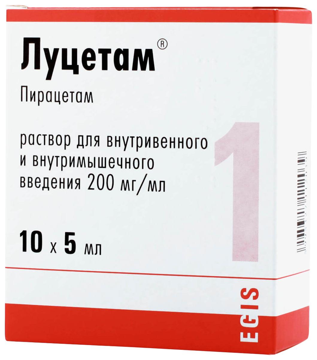 Луцетам раствор 200 мг/мл 5 мл 10 шт.