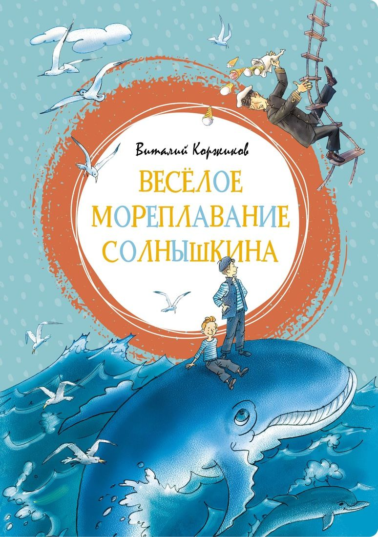 Купить Весёлое мореплавание Солнышкина, Махаон, Детская художественная литература