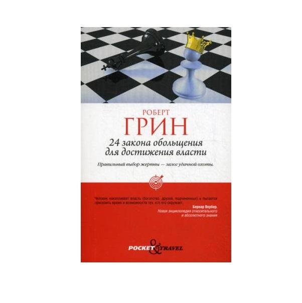Книга 24 Закона Обольщения для Достижения Власти