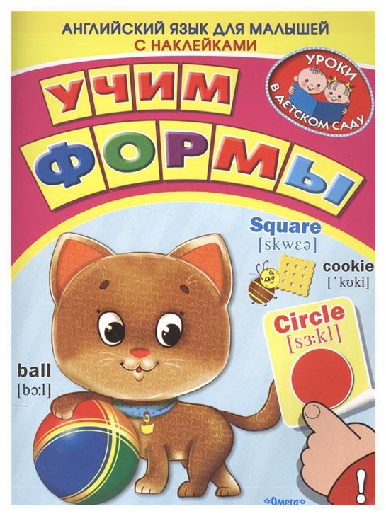Купить Учим Формы. Английский Язык для Малышей, ОМЕГА, Иностранные языки для детей