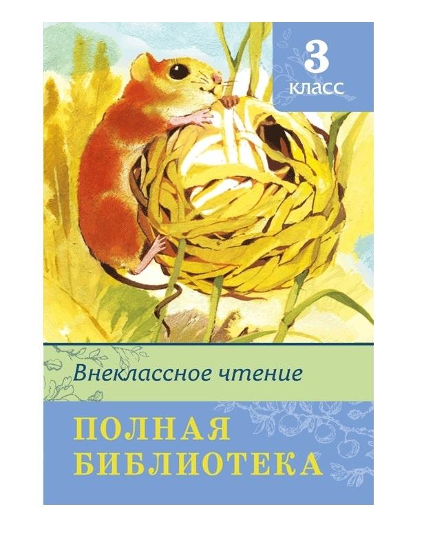 Внеклассное Чтение, полная Библиотека, 3 класс