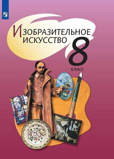 Шпикалова, Изобразительное Искусство, 8 класс Учебник