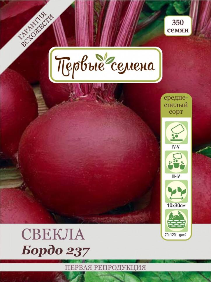 Семена овощей Первые семена Свекла столовая Бордо 237, 3.5 г