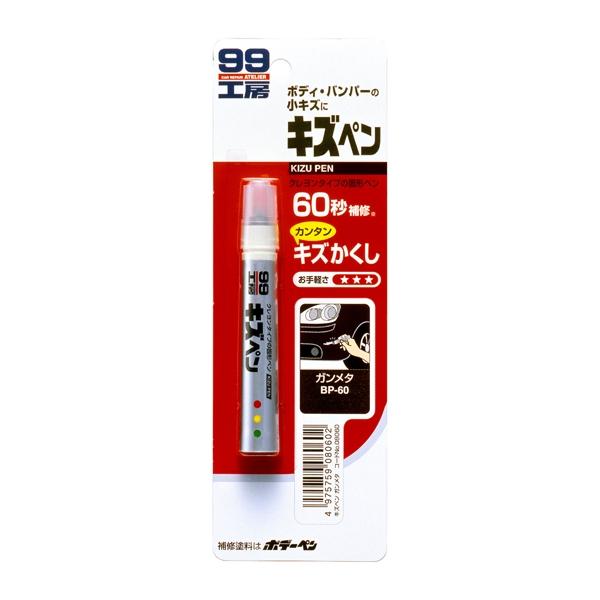 Краска карандаш soft99 08060