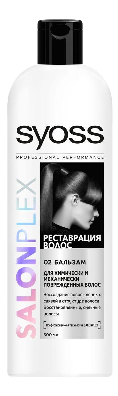 Купить Бальзам для волос Syoss SALONPLEX Реставрация волос 500 мл, бальзам для волос 2142578