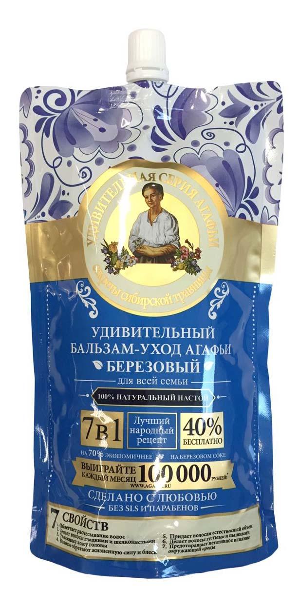 Купить Бальзам для волос Рецепты бабушки Агафьи Березовый 500 мл, бальзам для волос Березовый 4630007835419