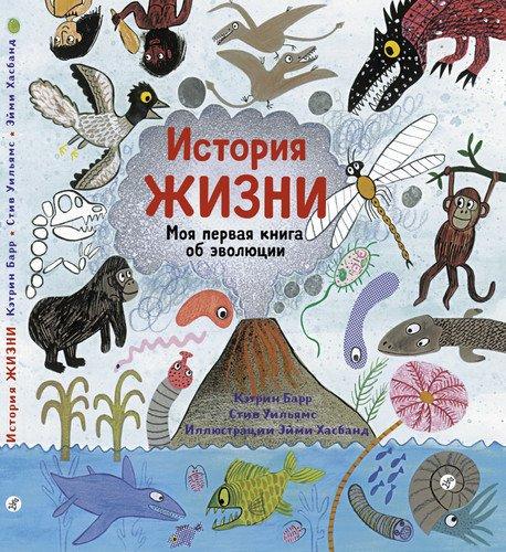Купить История жизни. Моя первая книга об эволюции, Самокат, Детские энциклопедии
