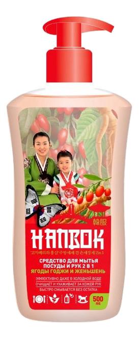 Купить Средство для мытья детской посуды Hanbok Ягоды Годжи и красный женьшень 500 мл,
