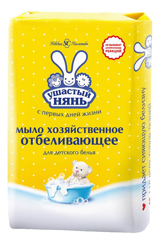 Хозяйственное мыло Ушастый нянь с отбеливающим эффектом 180 г фото