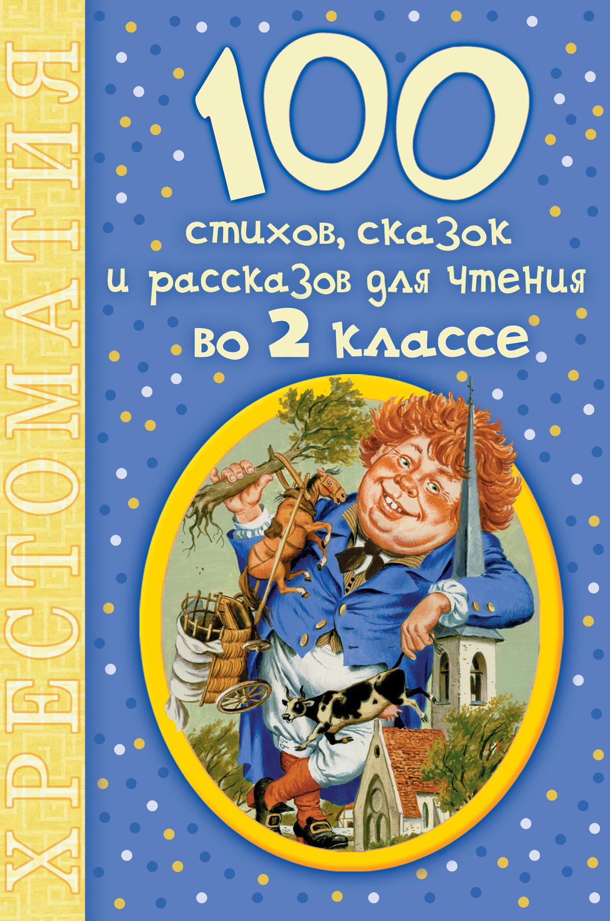 Купить Книга 100 Стихов, Сказок и Рассказов для Чтения Во 2 классе, АСТ, Книги по обучению и развитию детей