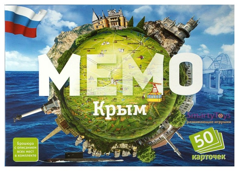 Настольная игра Мемо, Крым