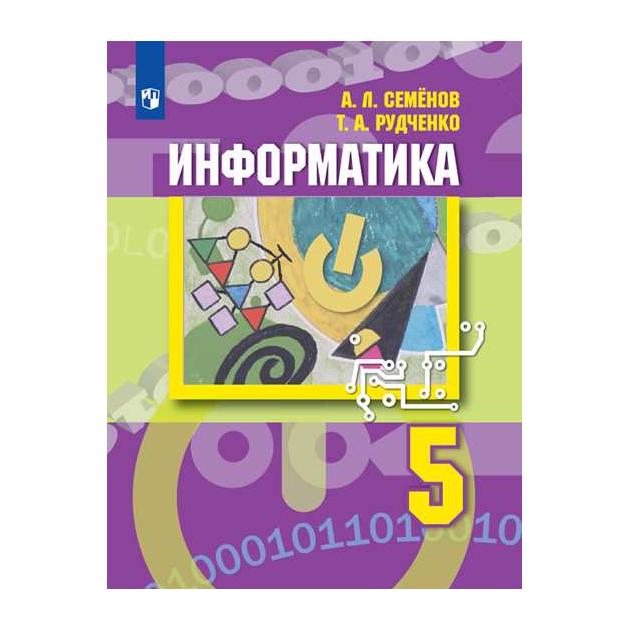 Семёнов, Информатика, 5 класс Учебник