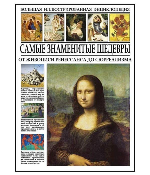 Книга Самые знаменитые шедевры. От живописи Ренессанса до Сюрреализма