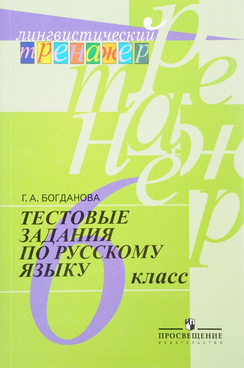 Богданова, Русский Язык, тестовые Задания, 6 класс лингвистический тренажер