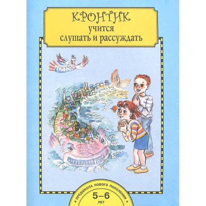 Малаховская. кронтик Учится Слушать и Рассуждать. 5-6 лет. книга.