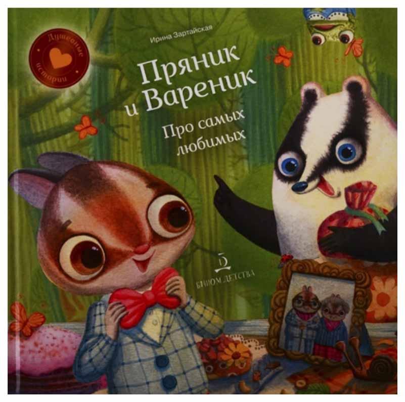 Купить Зартайская. пряник и Вареник. про Самых любимых, БИНОМ Детства, Стихи для детей
