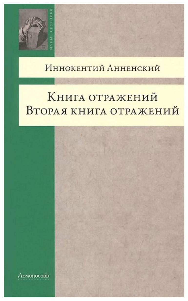 Книга ЛомоносовЪ Анненский И.