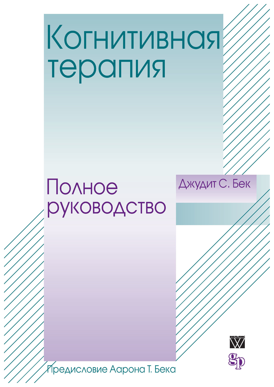 Книга Диалектика Бек Джудит С. \