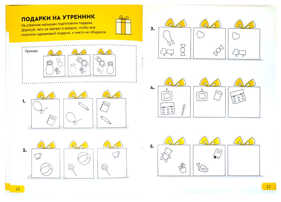 Дидактическая игра Банда Умников Реши-Пиши. Задания Для Развития Мышления 7–8 Лет