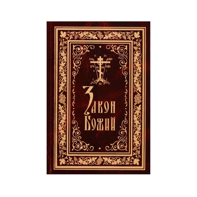 Закон Божий. Иллюстрированное Издание для Семьи и Школы, Ковчег, Религиозная литература для детей  - купить со скидкой