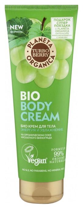 Крем для тела Planeta Organica Turbo Berry Энергия и Увлажнение 200 мл