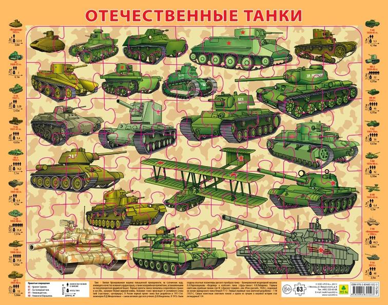 Отечественные танки(с 1915 -2017гг..) Пазл детский на подложке (36х28 см., 63 эл.)