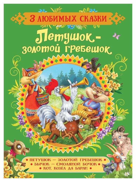 Купить Книжка петушок-Золотой Гребешок (3 любимых Сказки), Росмэн, Детская художественная литература