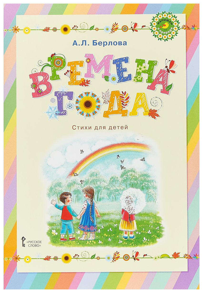 Купить Книга Русское Слово Берлова А. Времена Года. Стихи для Детей, Русское слово, Книги по обучению и развитию детей