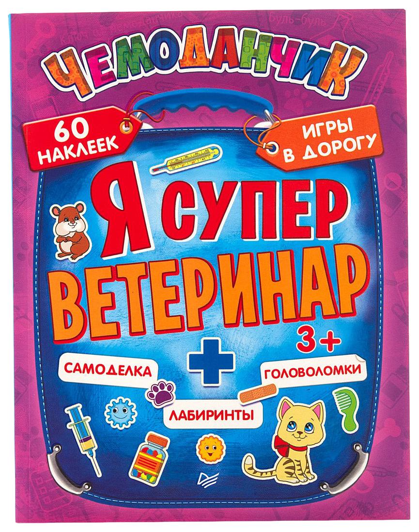 Книга питер пироженко т. А. Я Супер Ветеринар Игры В Дорогу + Многоразовые наклейки