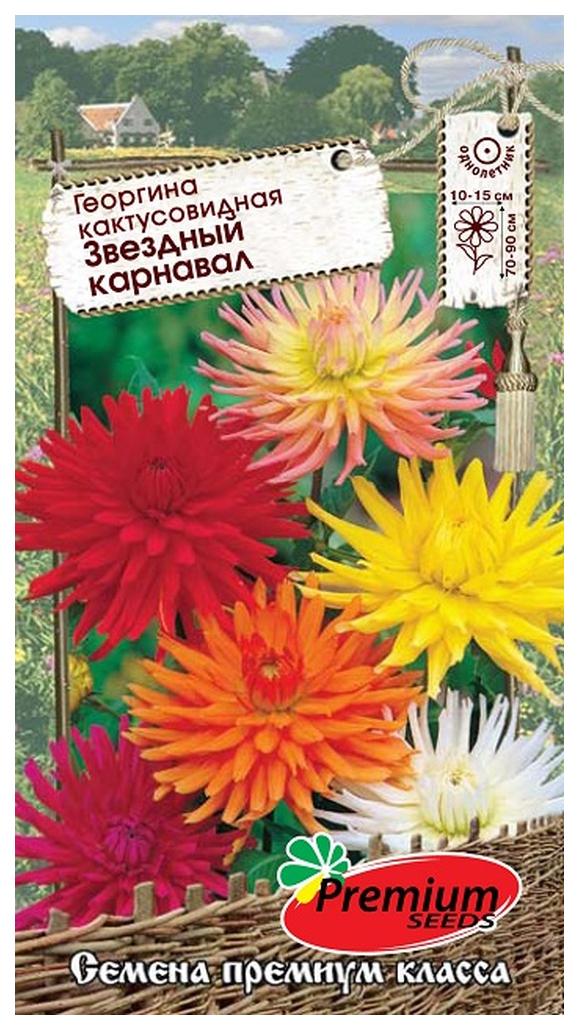 Семена Георгина кактусовидная Звездный карнавал, Смесь, 0,1 г Premium seeds