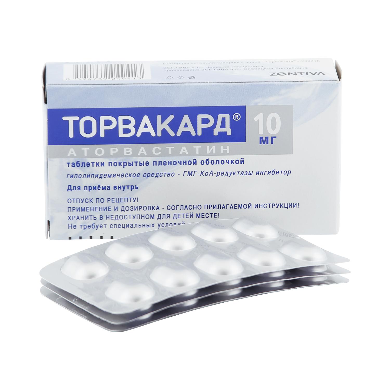 Торвакард таблетки 10 мг 30 шт.