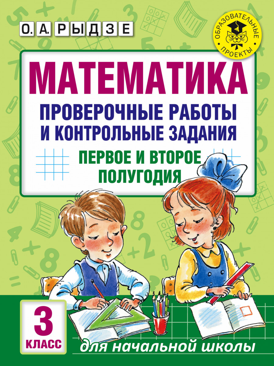Математика, проверочные Работы и контрольные Задания, первое и Второе полугодия, 3 класс