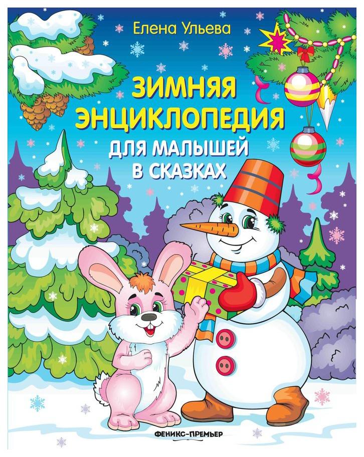 Купить Зимняя энциклопедия для малышей в сказках, Феникс, Детская художественная литература