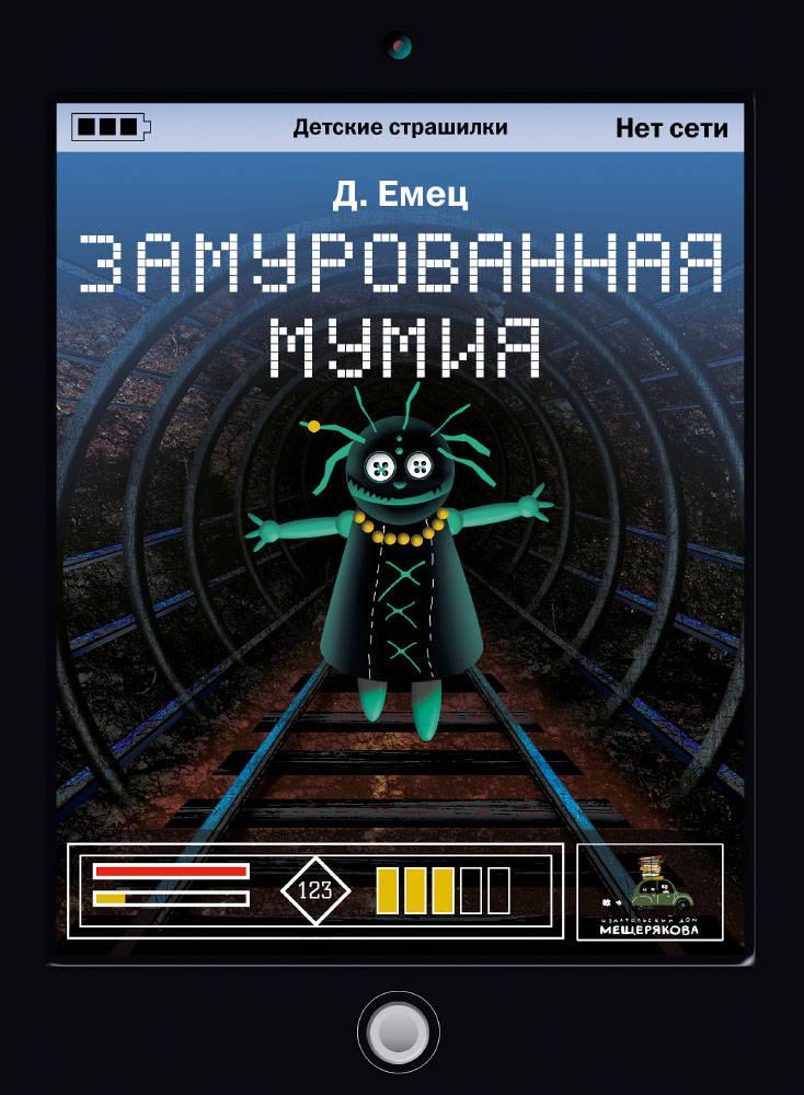 Купить Замурованная Мумия, ИД Мещерякова, Детские фэнтези и фантастика