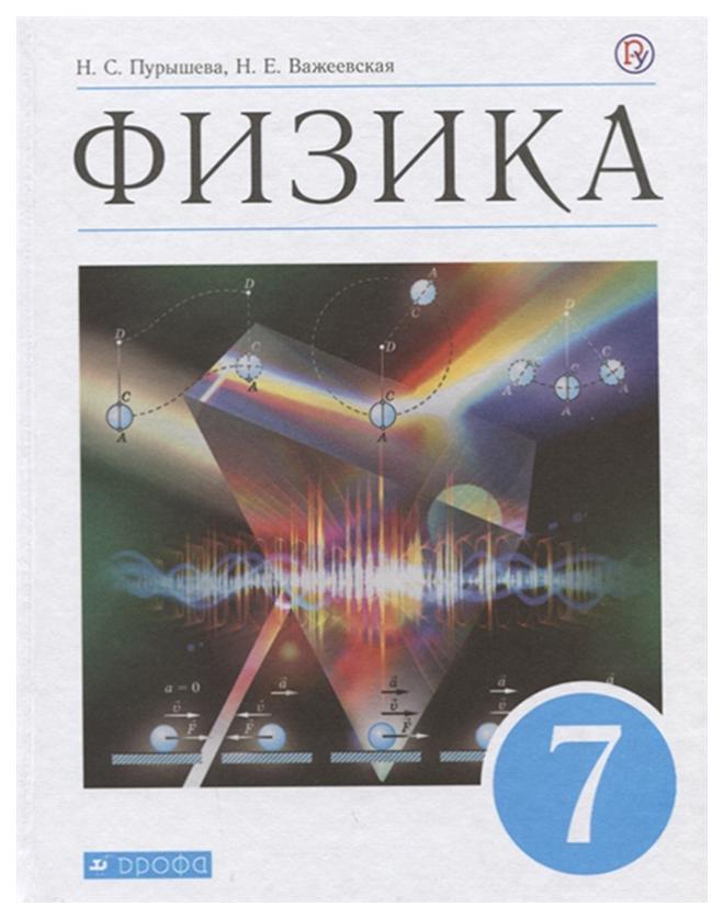 Пурышева, Физика, 7 кл, Учебник, Вертикаль (Фгос)